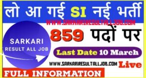 Rajasthan RPSC Sub inspector si