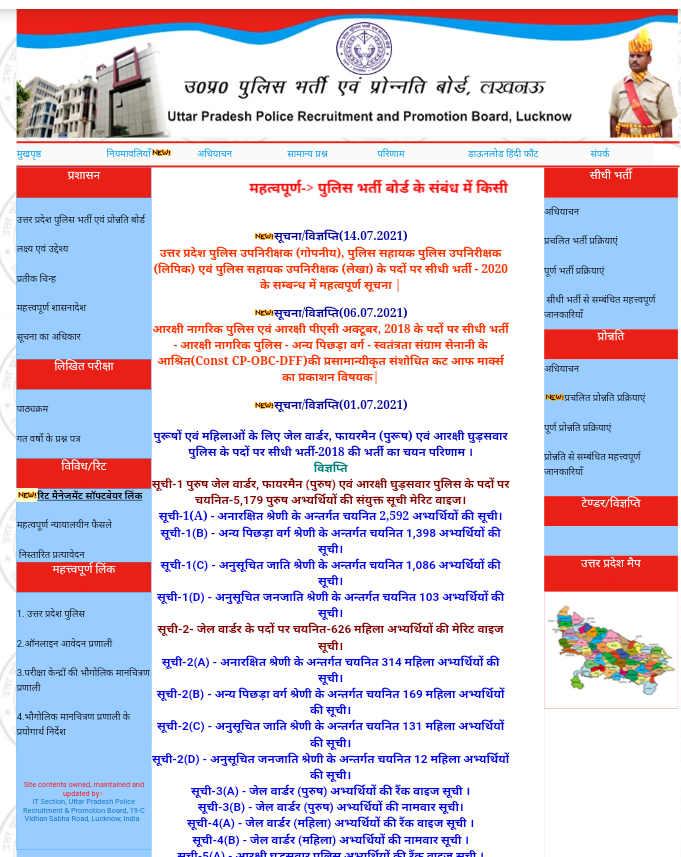 Up police ASI clerk accountant online form